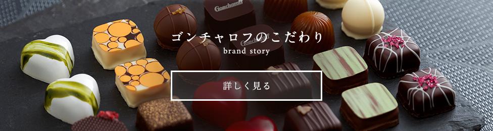 ゴンチャロフのこだわり brand story 詳しく見る