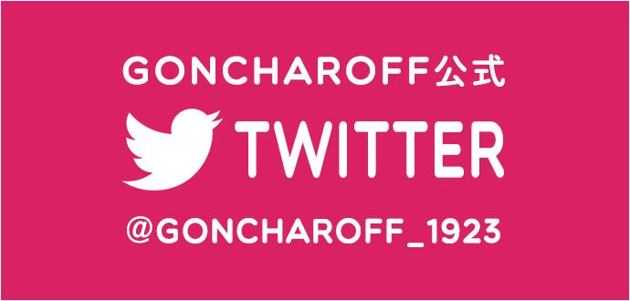 GONCHAROFF公式 TWITTER @GONCHAROFF_1923 GONCHAROFF公式 TWITTER @GONCHAROFF_1923