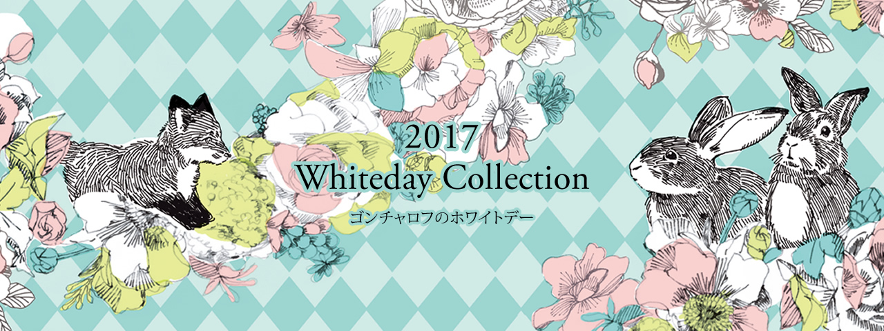 2017 Whiteday Collection