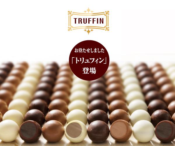 【催事日程つき】冬だけのごほうびチョコ♪トリュフィンのご紹介