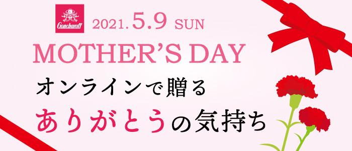 【母の日】オンラインで贈るありがとうの気持ち