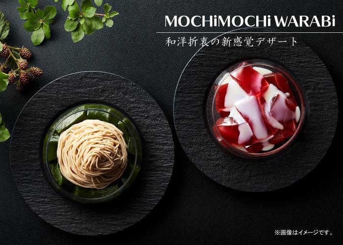 【催事日程つき】和と洋の味を楽しめる新感覚デザート「もちもちわらび」のご紹介